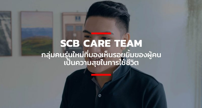 SCBCareteam
