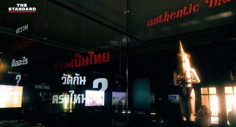 Museum Siam_cover_