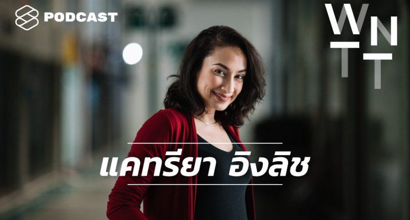 Podcast_thestandard_WNTT-07