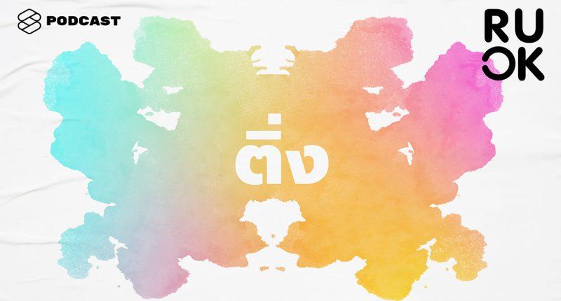 RUOK EP2 ติ่ง-NEW3