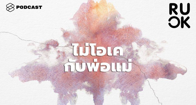 RUOK EP15-2