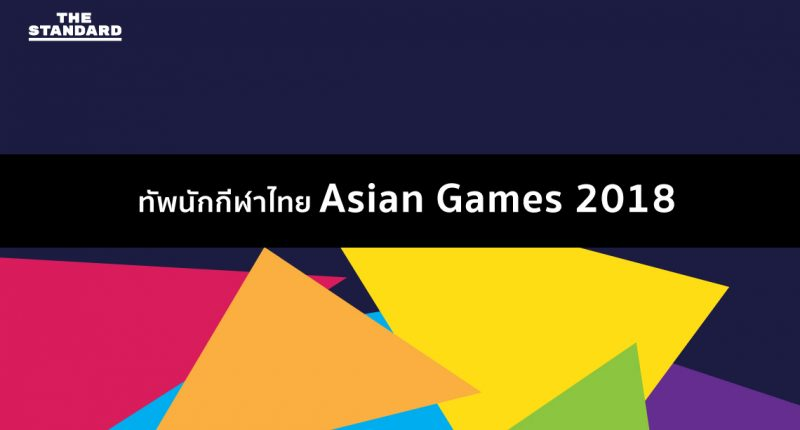 AsianGames2018_COVER WEB