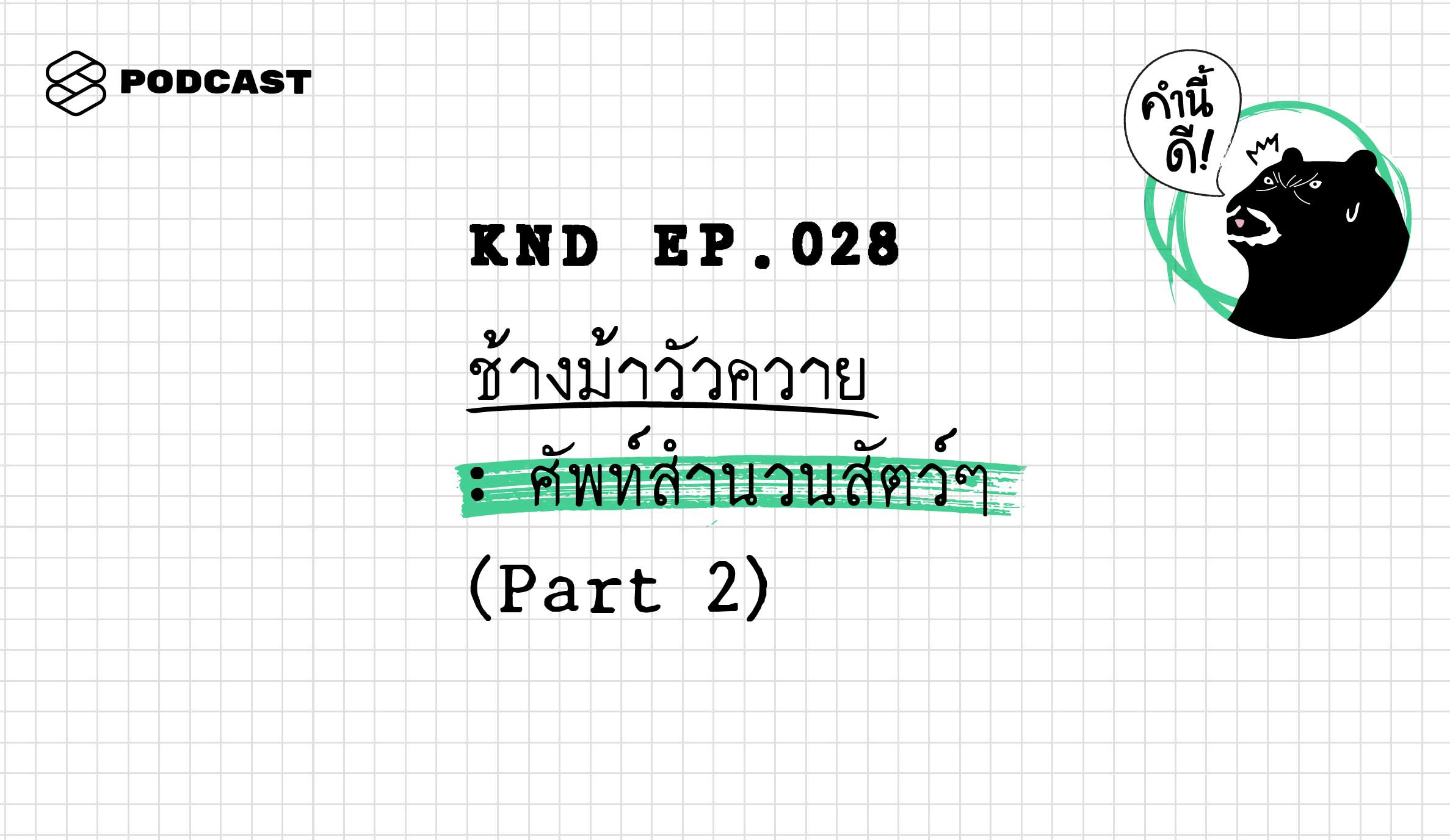 EP028-KND-1
