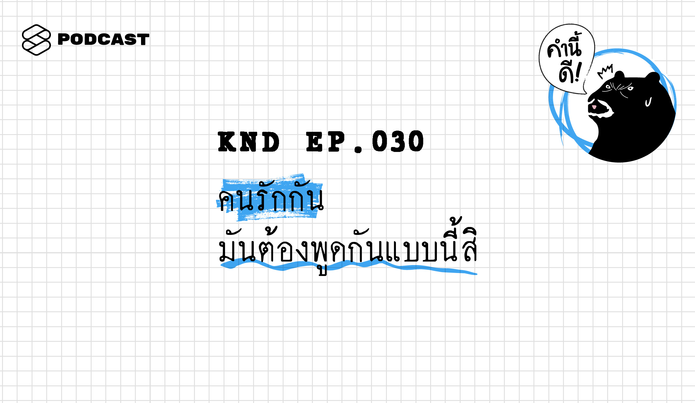 EP030 KND-1