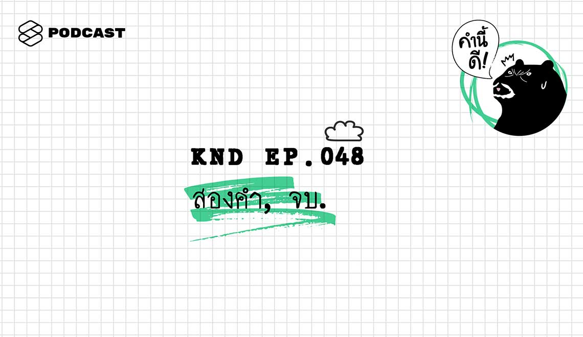 EP48-KND-1