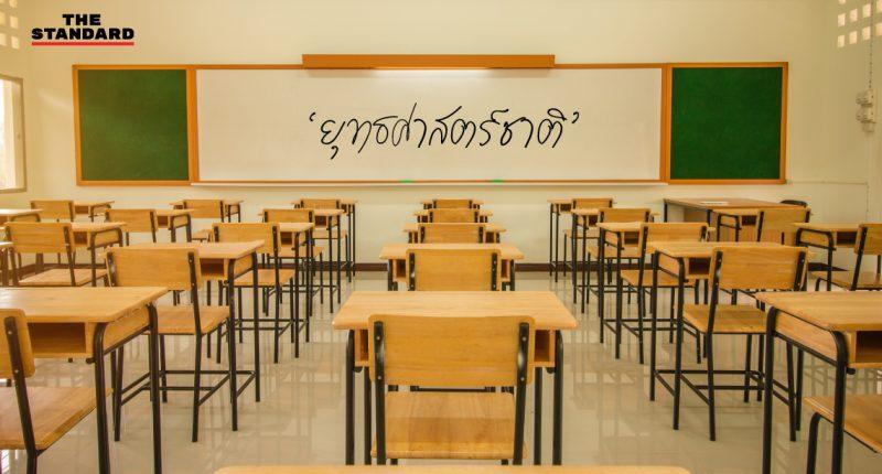 UPDATE_กระทรวงศึกษาเตรียมทำเนื้อหาสอนยุทธศาสตร์ชาติ_WEB_COVER