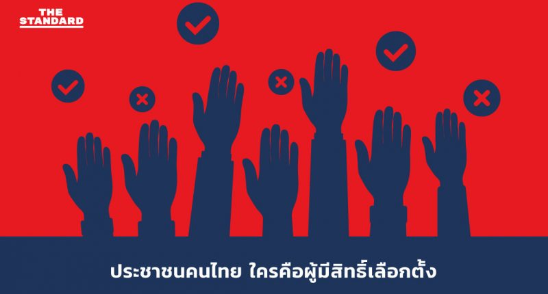 who-can-vote cover