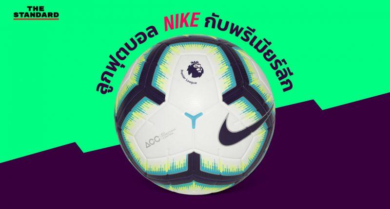 INFO-ลูกฟุตบอล Nike กับพรีเมียร์ลีก-02