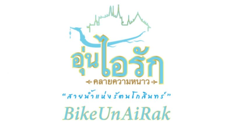 bikeunairak2018