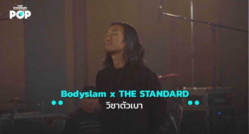 TN1 Bodyslam x TheStandard วิชาตัวเบา