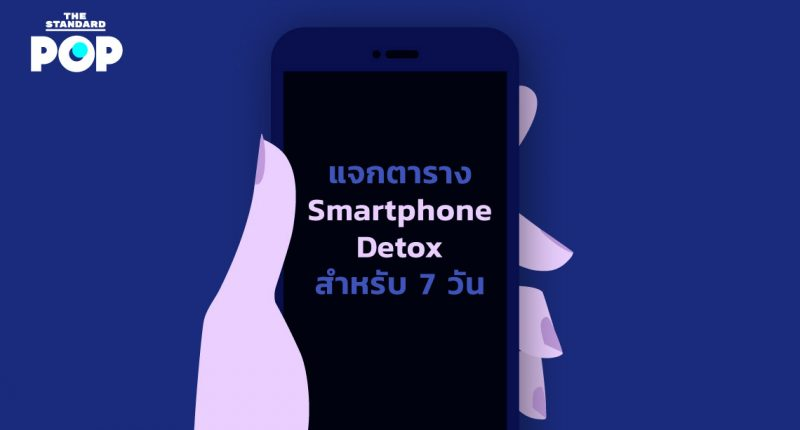 smartphone-detox-for-7-days cover
