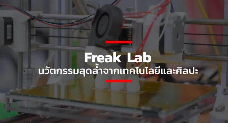 Freak-Lab