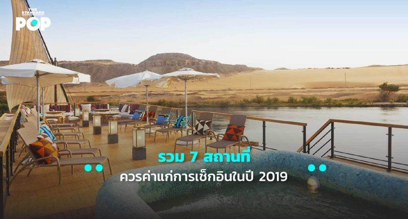TN1 รวม 7 สถานที่ควรค่าแก่การเช็กอินในปี 2019
