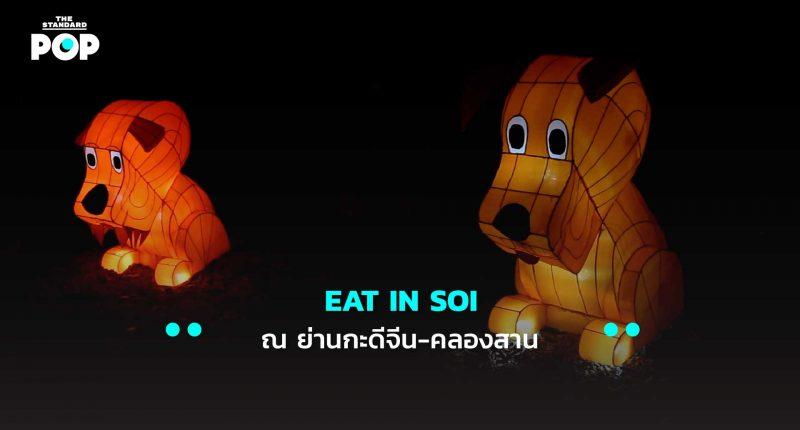 TN1 EAT IN SOI ณ ย่านกะดีจีน-คลองสาน