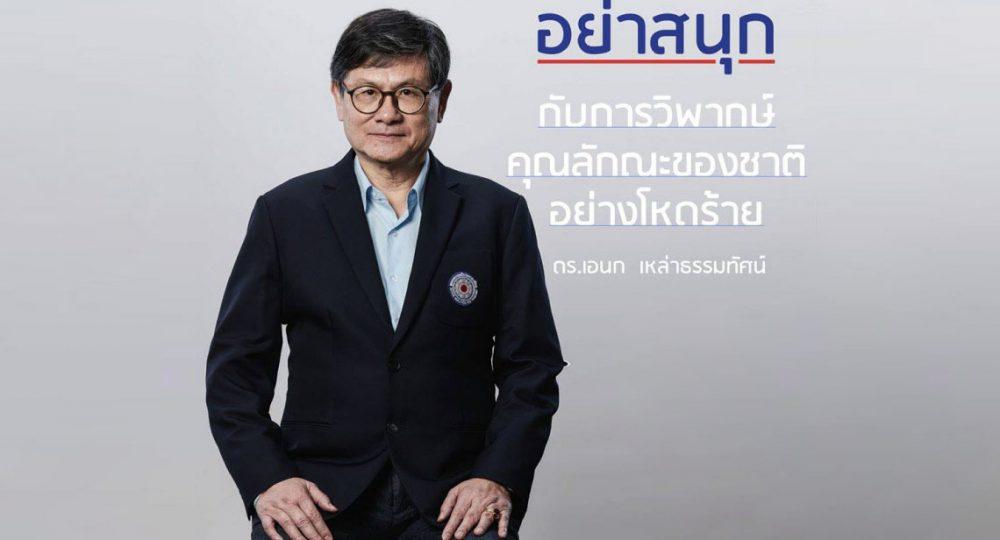 พรรครวมพลังประชาชาติไทย-อนาคตใหม่