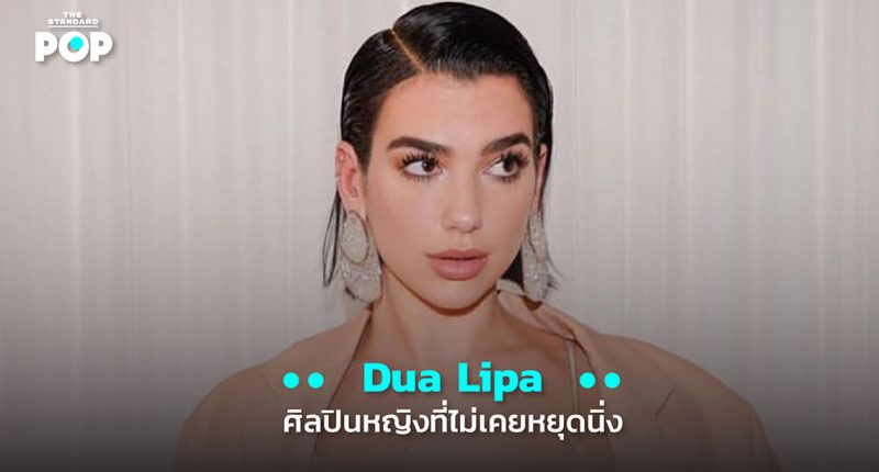 Dua Lipa is most successful female artist