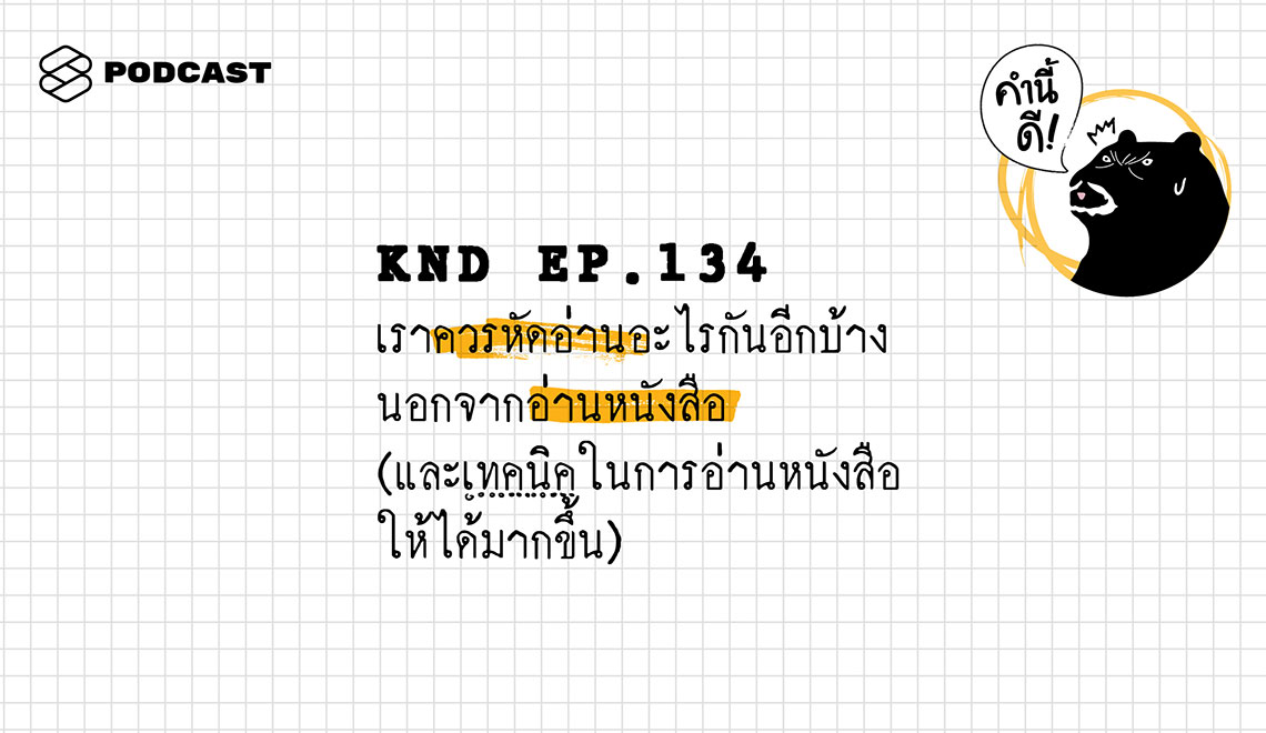 EP134_KND_1-(1)