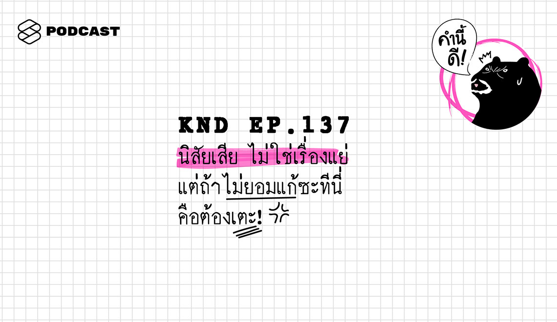 EP137_KND_1