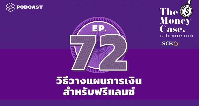 TMC EP64