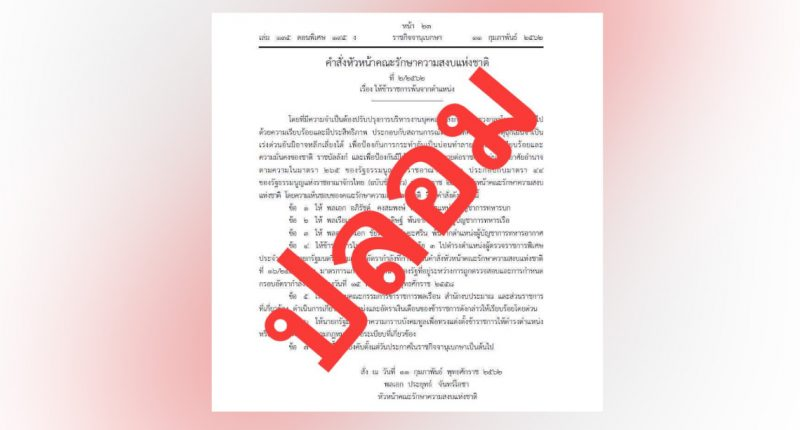 thailandelection2562-ratchakitcha-supreme-military-fake-news