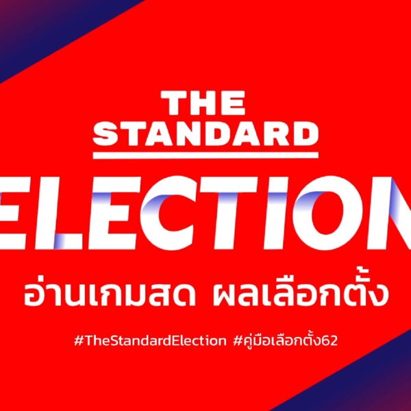 THE STANDARD ELECTION