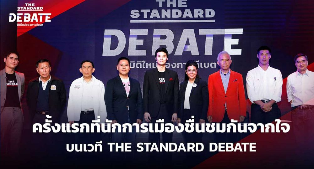 THESTANDARDDEBATE