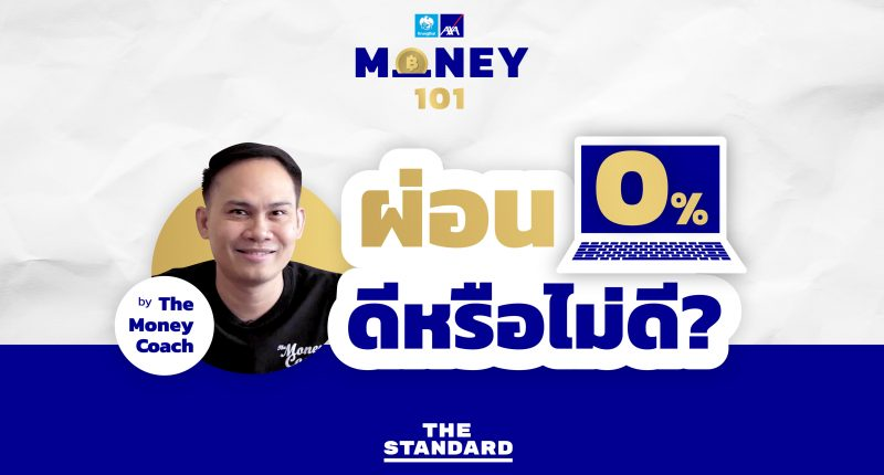 Thumbnail_Money101_EP2-01 (1)
