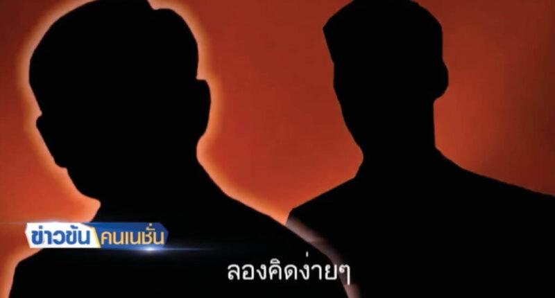 UPDATE_ผู้บริหารเนชั่นทีวีโต้ธนาธร ยืนยันมีจรรยาบรรณเสนอข่าวคลิปเสียง2