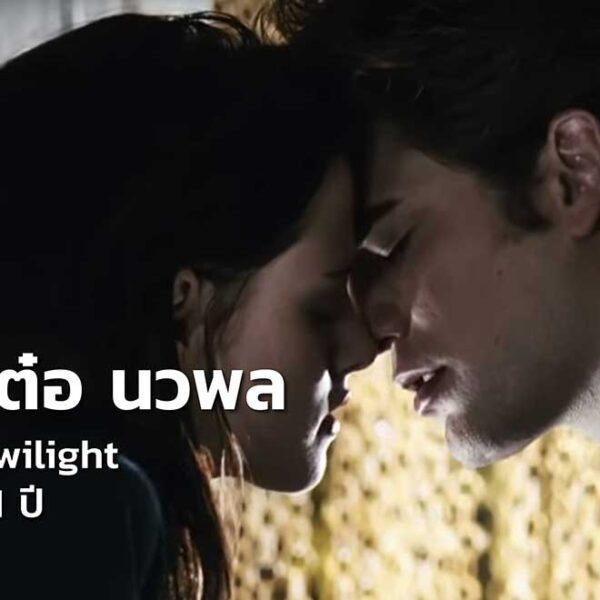 twilight-ter-nawapol