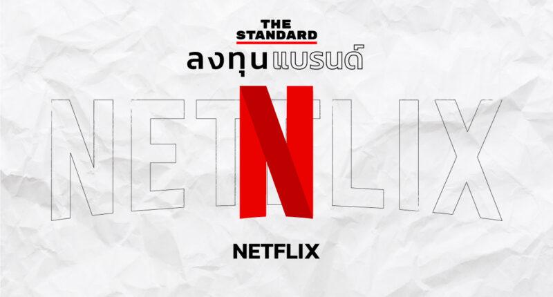 ลงทุนแบรนด์ Netflix THE STANDARD