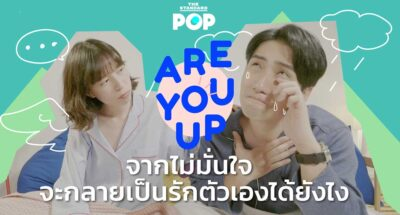 ARE-YOU-UP