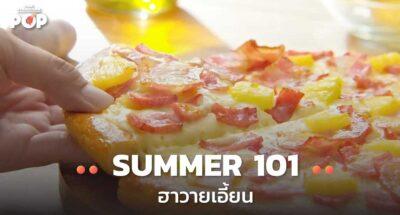 summer101