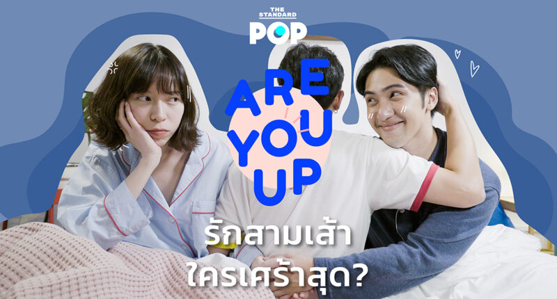AREYOUUP_EP 6 TN CS6