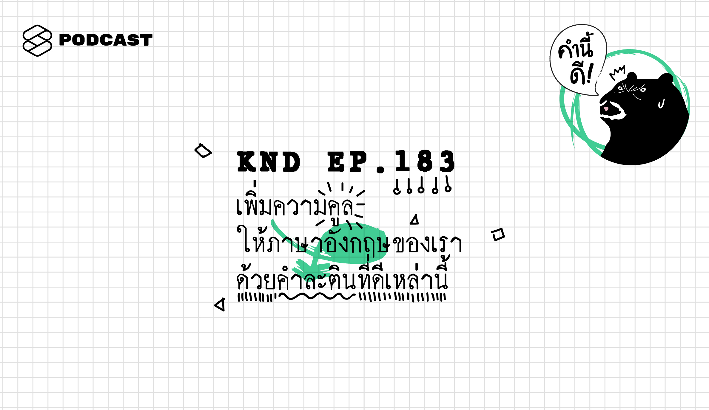 EP183_KND_1