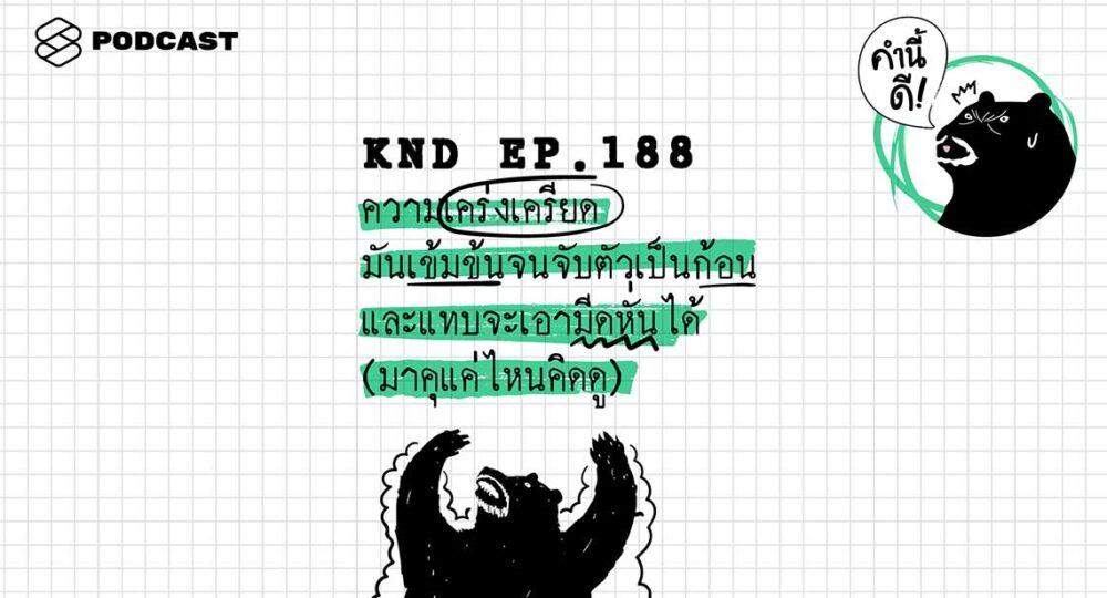 คำนี้ดี Podcast