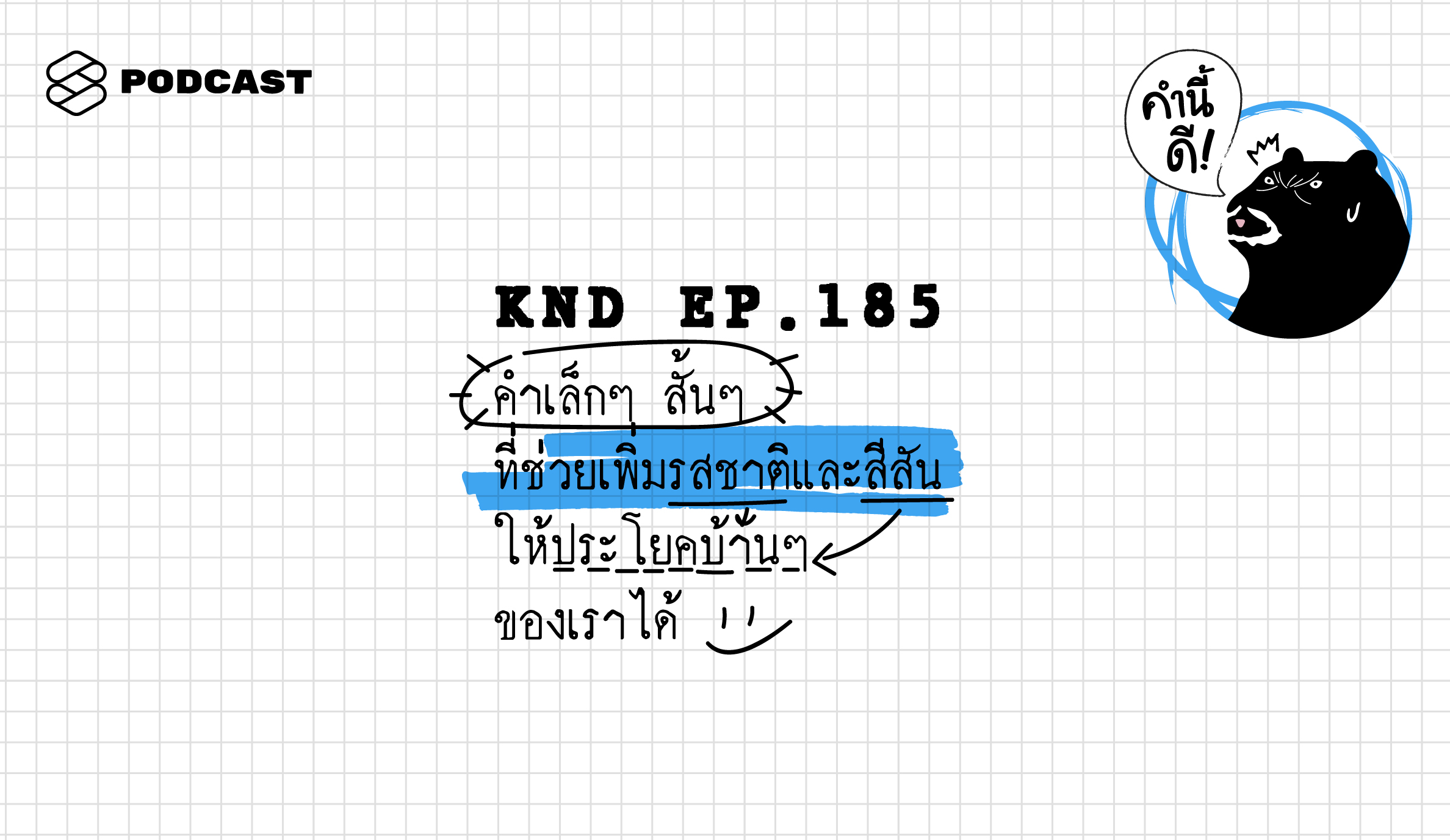 KND EP185_1