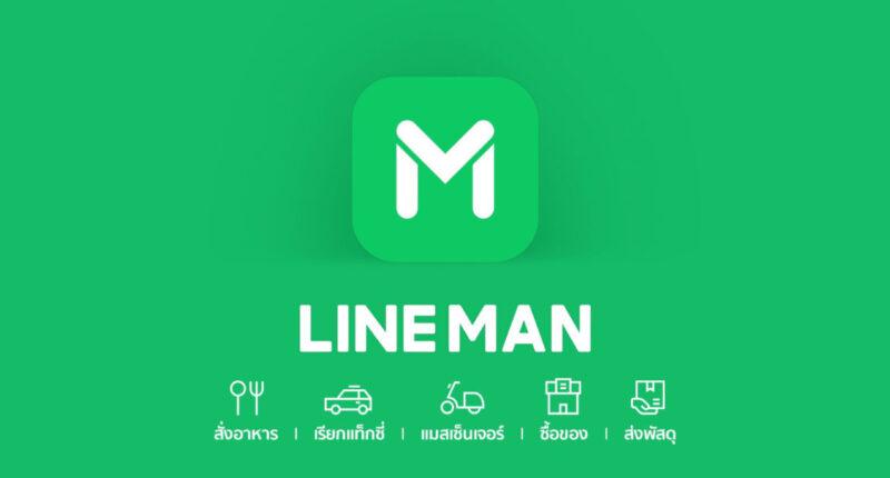 LINE MAN