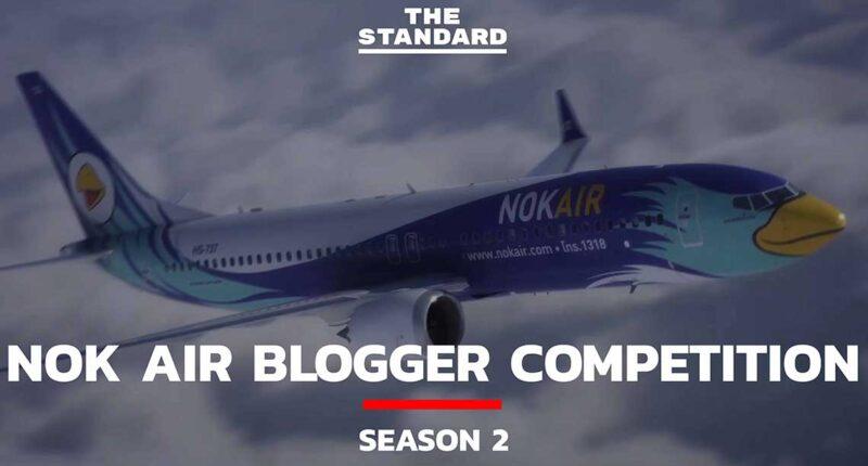 Nok-Air-Blogger-Competition-Season-2