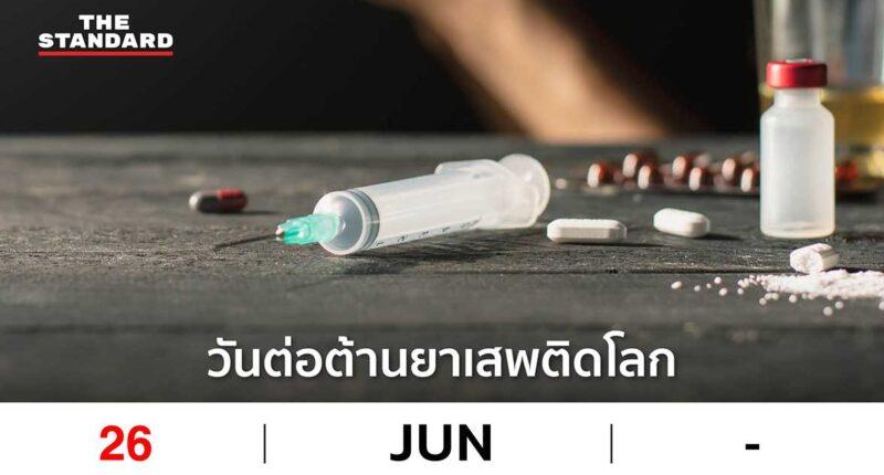 วันต่อต้านยาเสพติดโลก