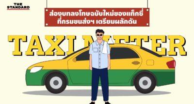 แท็กซี่บทลงโทษ