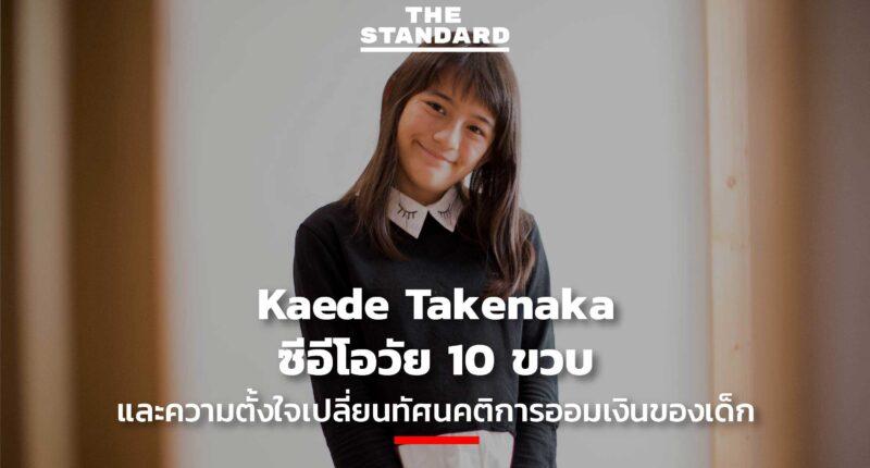 Kaede Takenaka