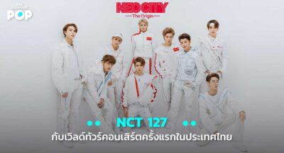 NCT-127
