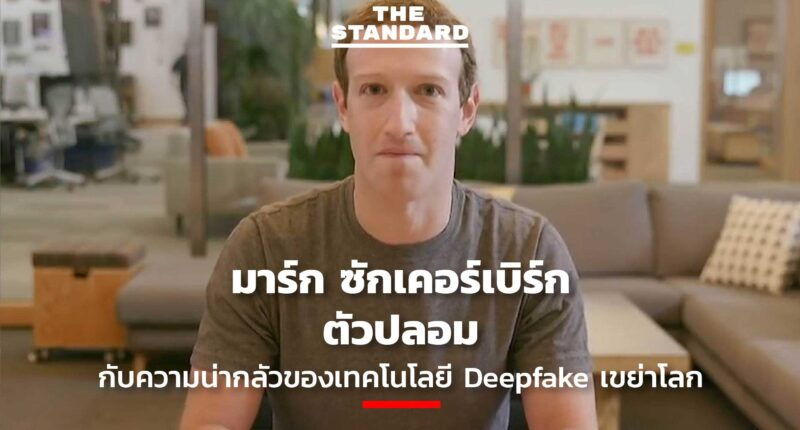 deepfake-video-of-mark-zuckerberg