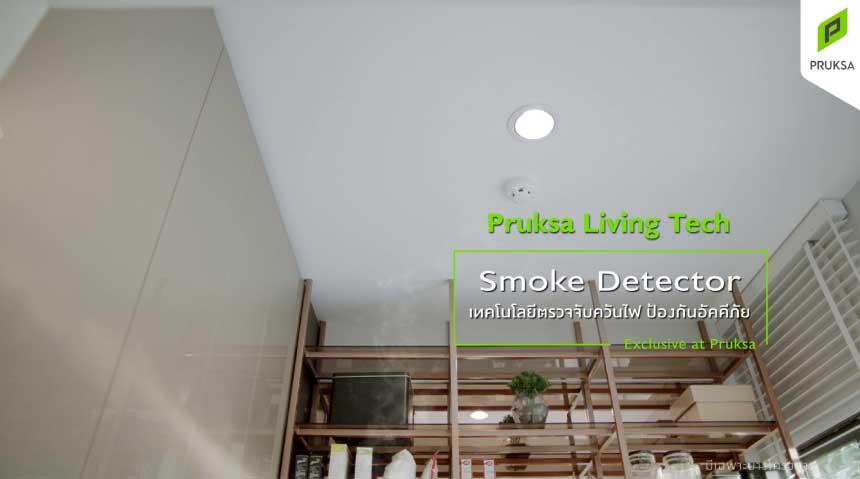 Pruksa Living Tech