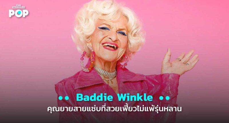 Baddie Winkle