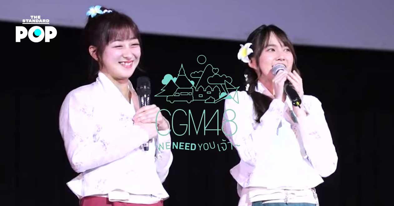 CGM48 We Need You