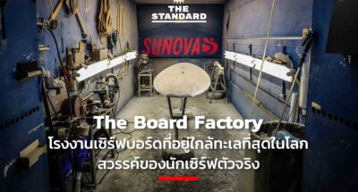 The Board Factory