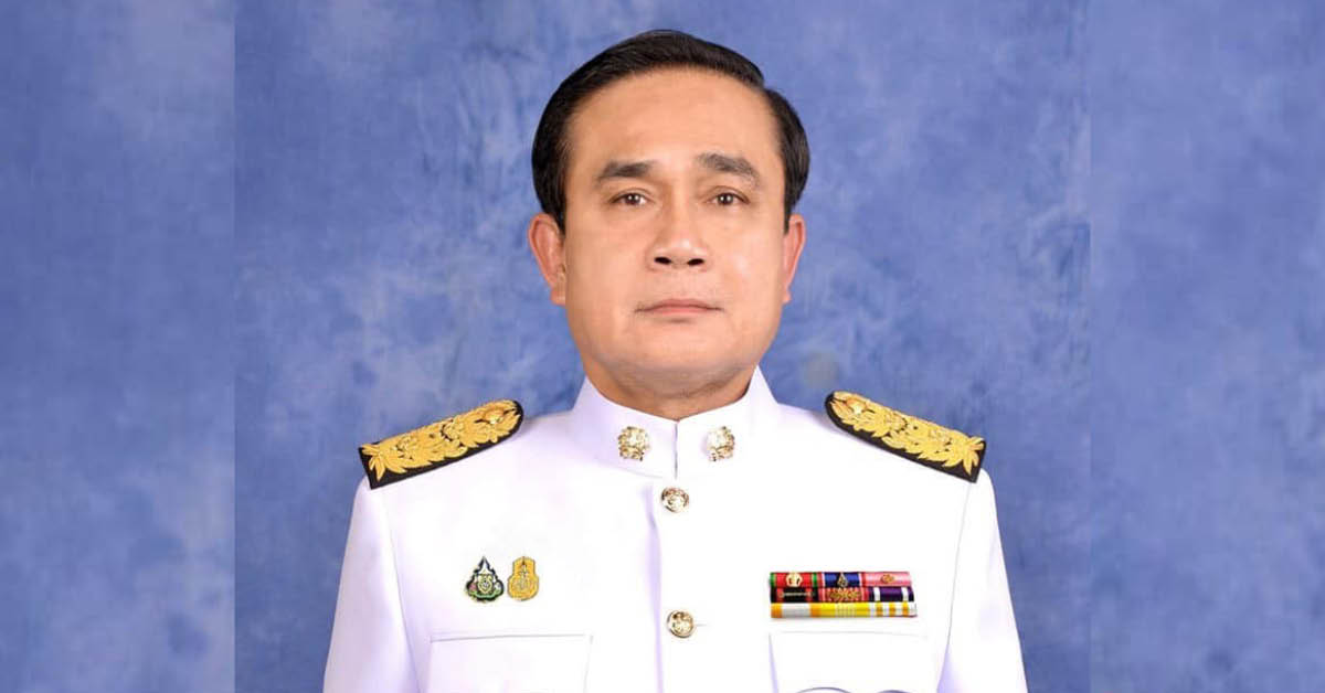 Verify qualifications prayut
