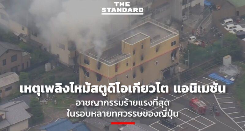 japan studio fire
