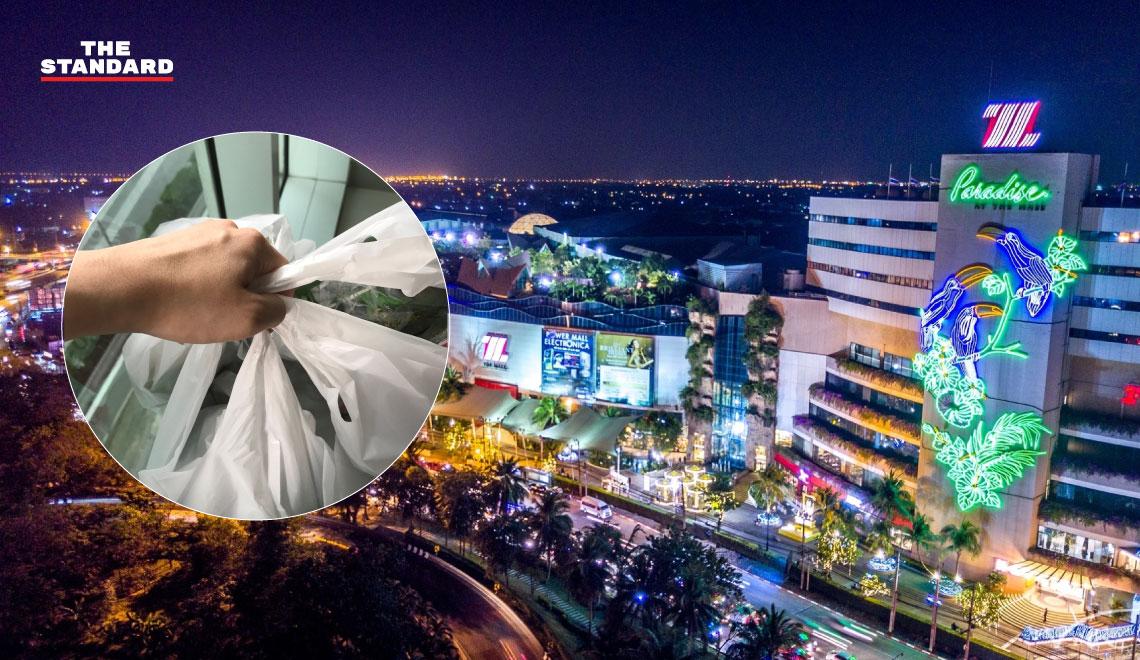 the-mall-no-plastic-bag